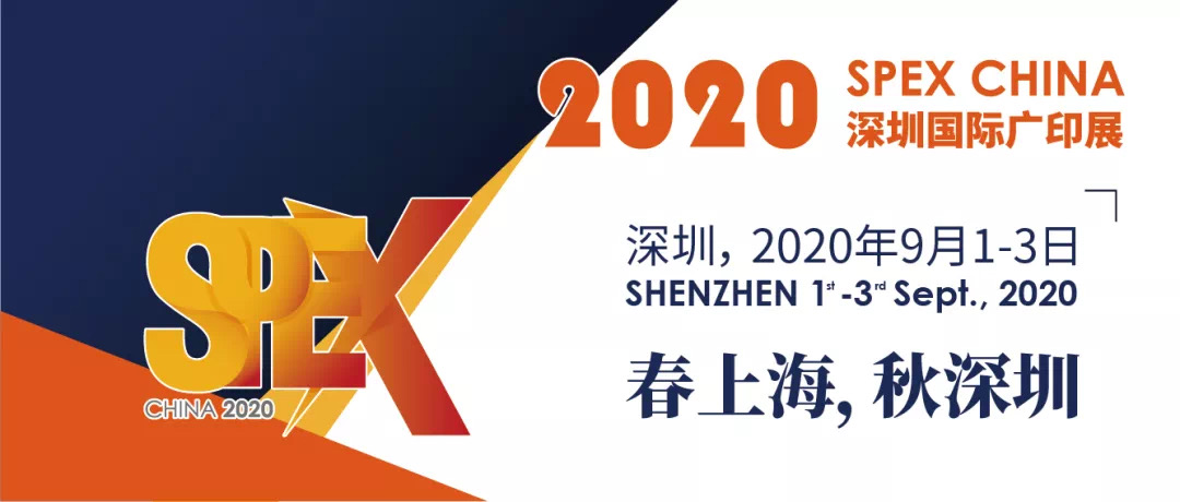 Join Forces the Showcase in SHENZHEN - SPEX CHINA Open New Pattern